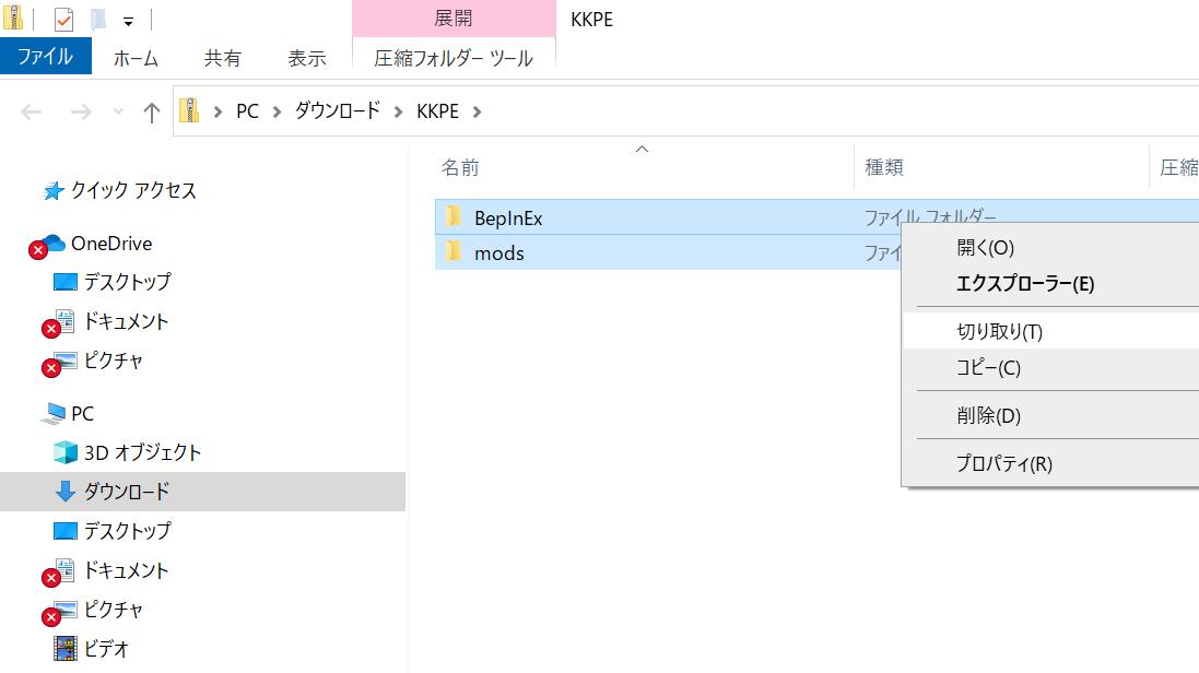 無修正化MODファイルの導入手順