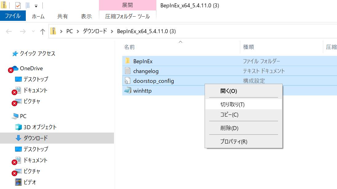 BepInExファイルの導入手順